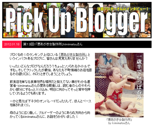 120122pickupblogger.jpg