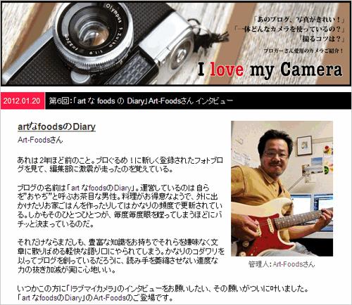 120127IlovemyCamera.jpg