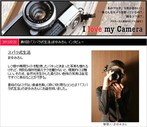 120227IloveMyCamera.jpg