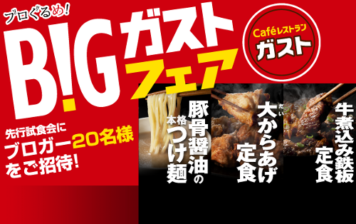 120515Gusto.png