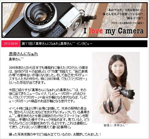 120804IlLoveCamera.jpg
