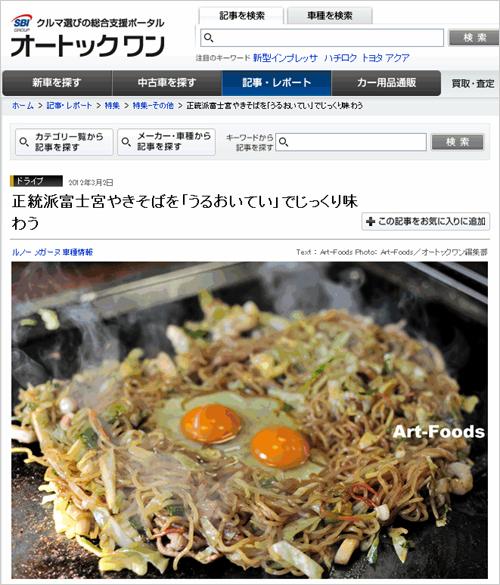 FujinomiyaYakisobajpg.jpg