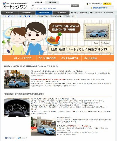 http___autoc-one.jp_special_1278558_.jpg