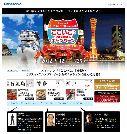 http___cocoico-campaign.panasonic.jp_.png