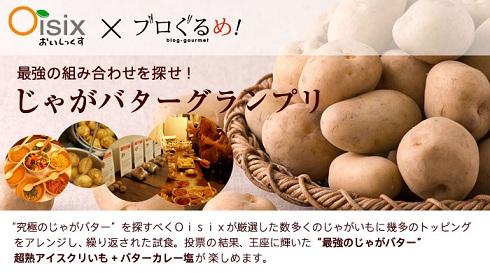 ota_jyagabata.jpg
