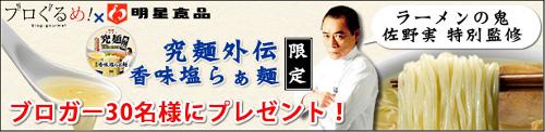 120604_Myoujyo500.jpg