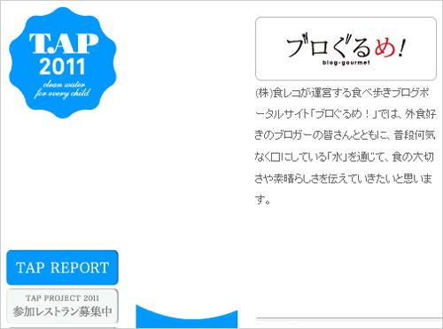 TAP2011_01.jpg
