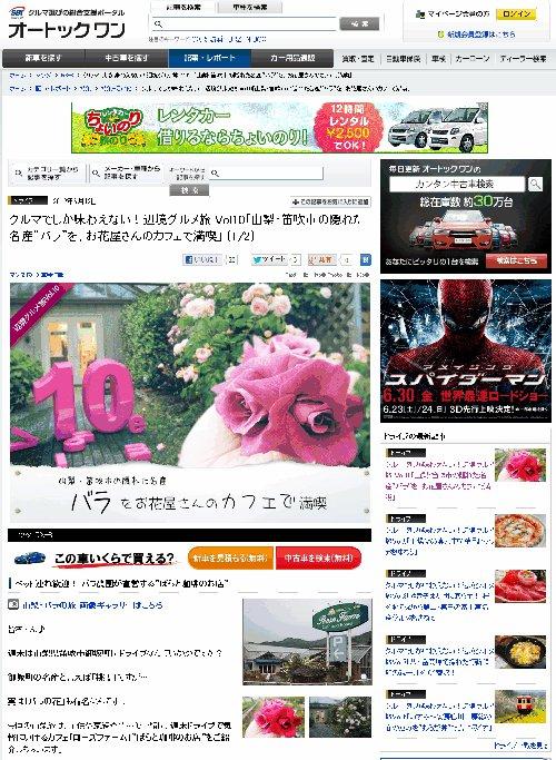 http___autoc-one.jp_drive_1081763_.jpg