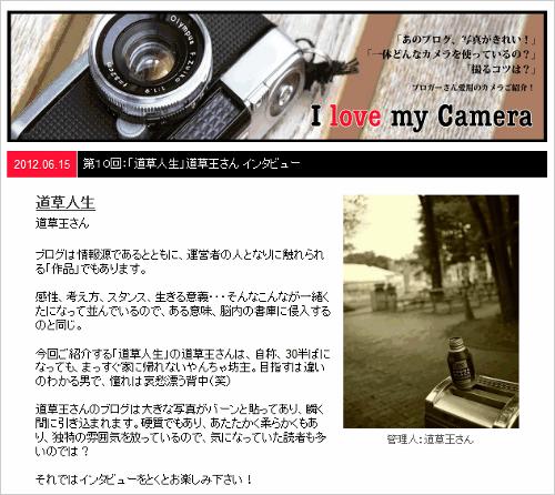 http___blog-gourmet.com_special_camera_406.png