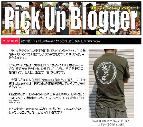 http___blog-gourmet.com_special_pickup_418.png