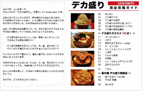 https___tsutaya.com_ebooks_Dekamori.png