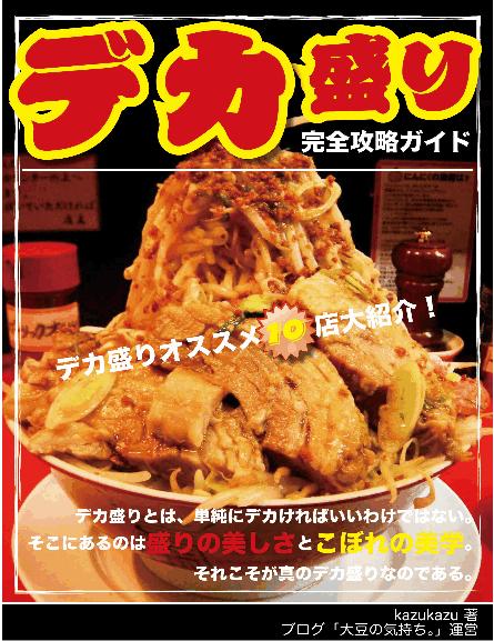 https___tsutaya.com_ebooks_Dekamori_title.png