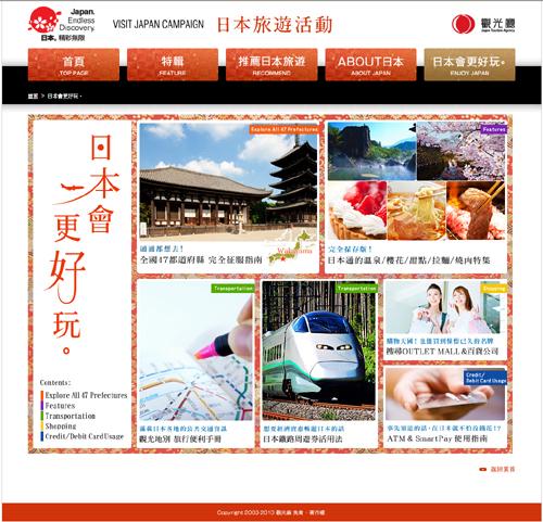 visitjapan01.jpg